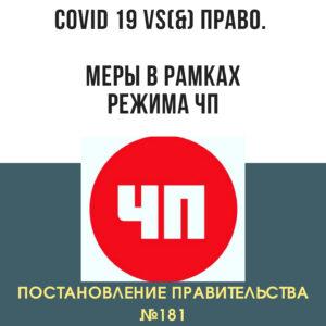 COVID 19 vs(&) право. Меры в рамках режима ЧП (Постановление Правительства №181)