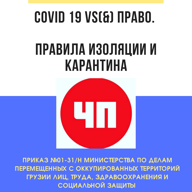 COVID 19 &(vs) Право. Правила изоляции и карантина