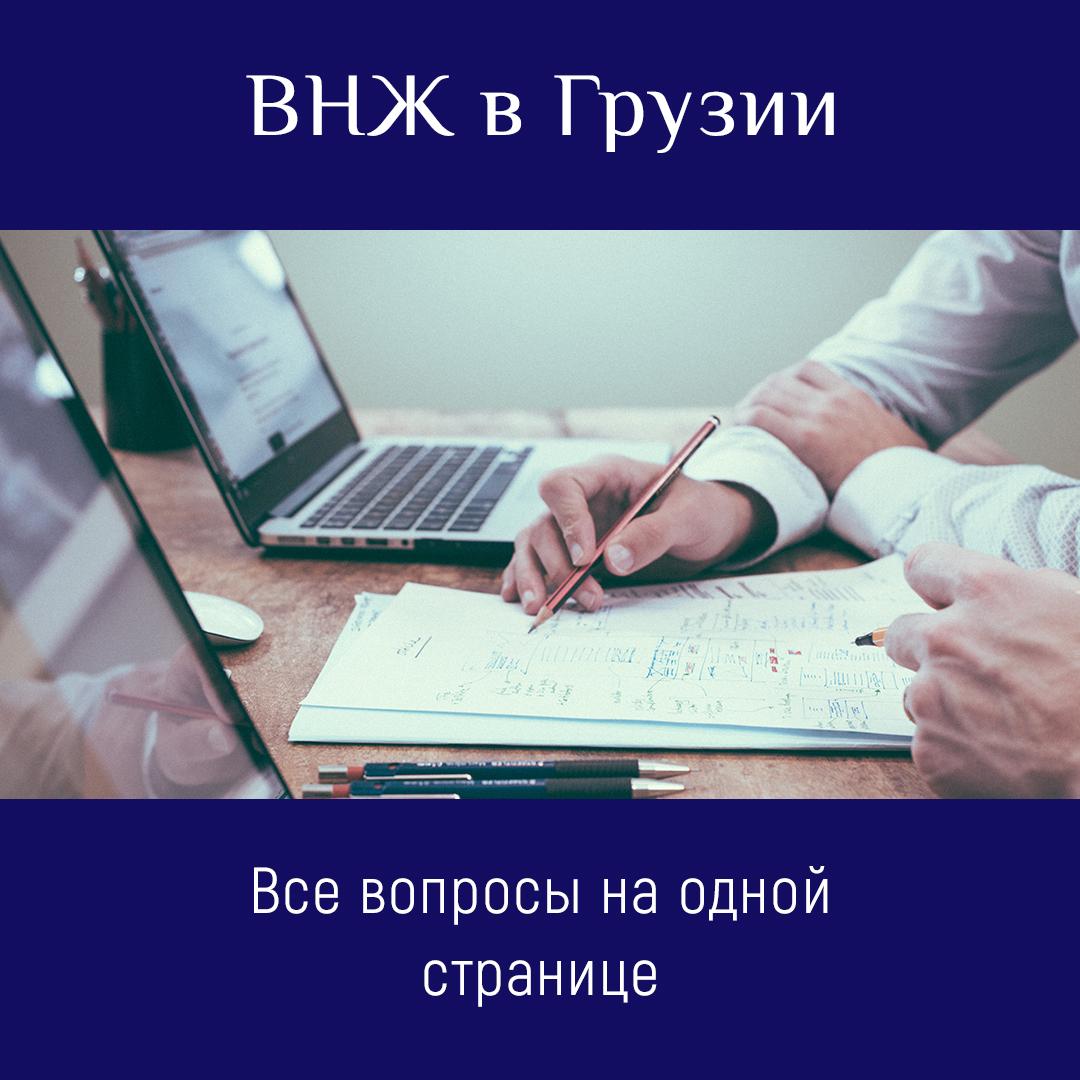 Временный ВНЖ в Грузии: основания и порядок приобретения