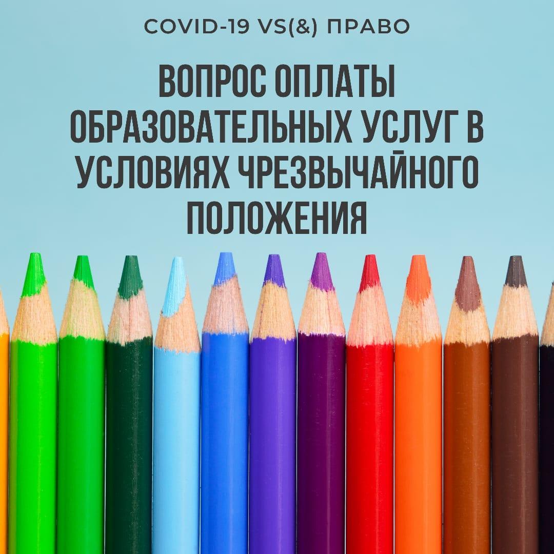 Расторжение договора на обучение в условиях ЧП