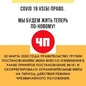 COVID 19 vs(&) право. Теперь мы будем жить по-новому. Часть 2