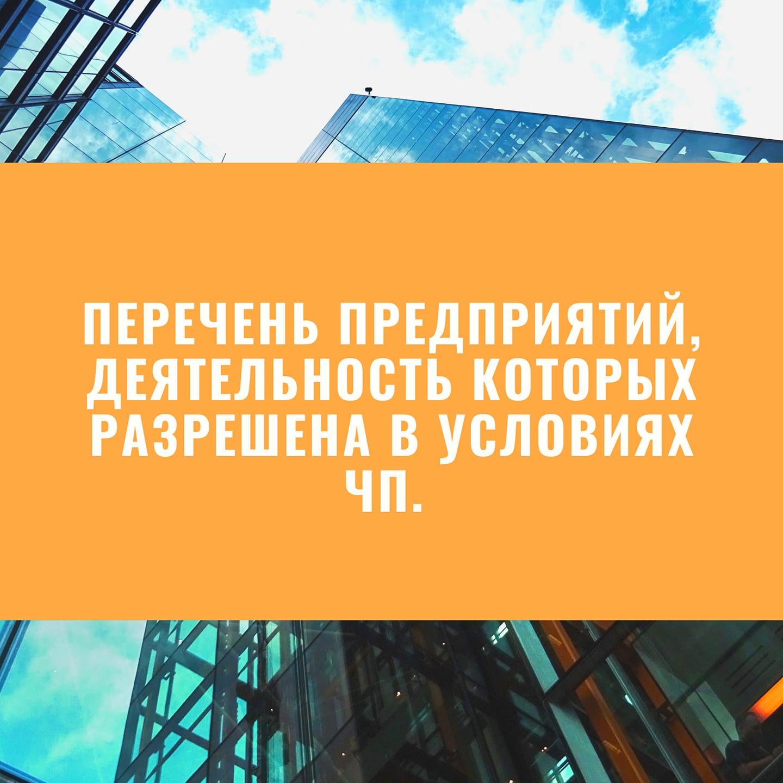 Перечень предприятий в Грузии, деятельность которых разрешена во время ЧП