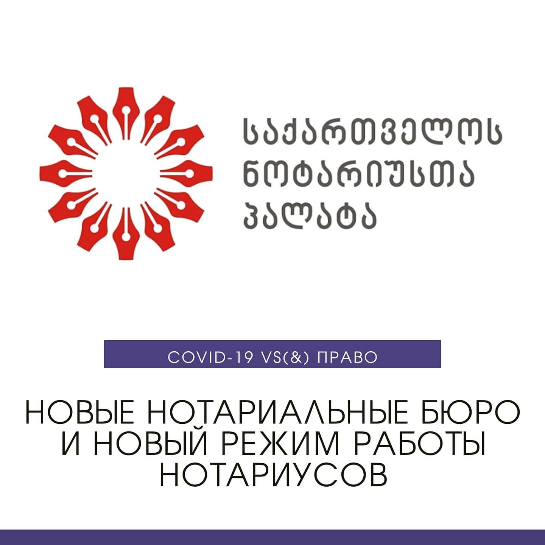Правила работы нотариусов в Грузии во время режима ЧП