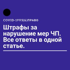 Административный штраф за нарушение режима ЧП: основания и последствия