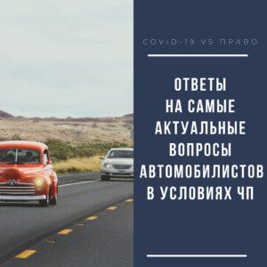 Ответы на самые актуальные вопросы автомобилистов в условиях ЧП