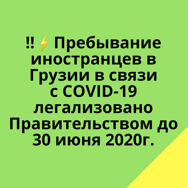 Пребывание иностранцев в Грузии в Связи с COVID-19 легализовано правительством до 30 июня 2020 г.