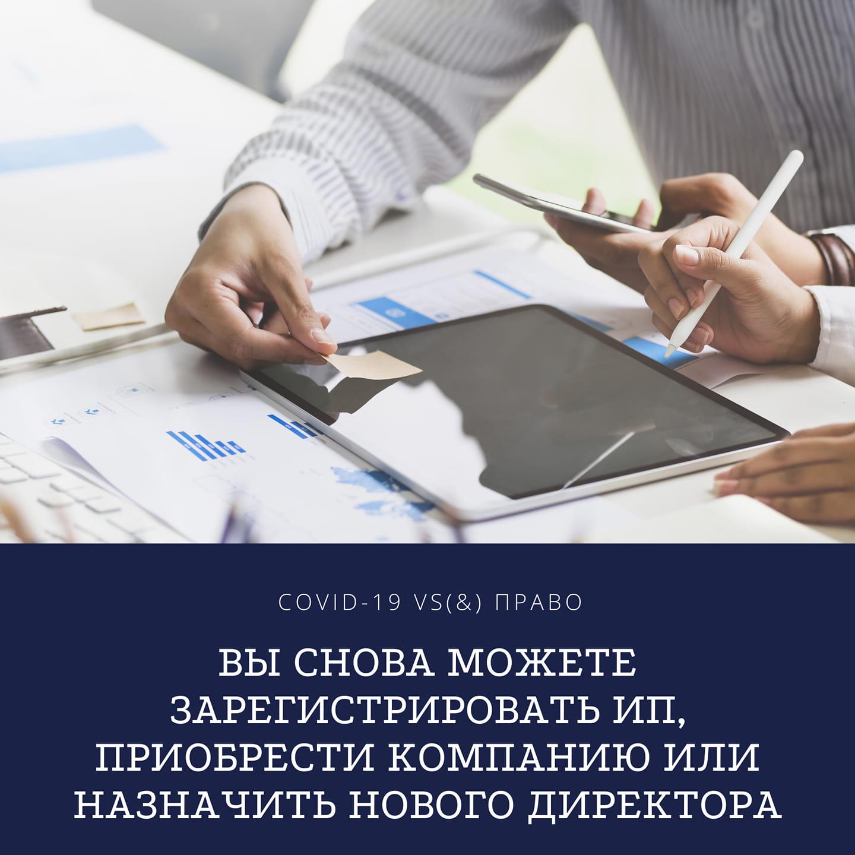 Вы снова можете зарегистрировать ИП, приобрести компанию или назначить нового Директора