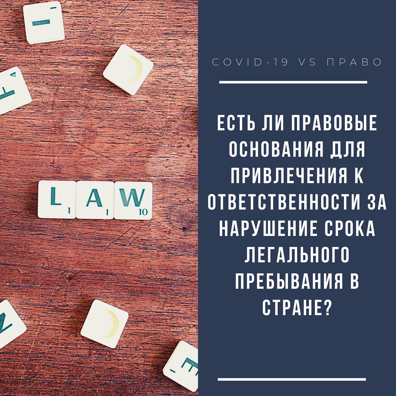 Есть ли правовые основания для привлечения к ответственности за нарушение срока легального пребывания в Грузии во время ЧП
