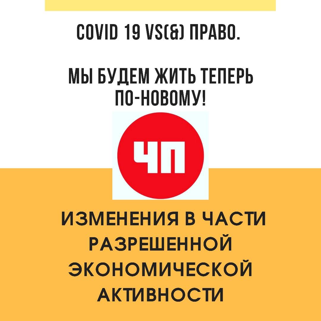 COVID 19 VS(&) Право. Изменения в части разрешенной экономической активности