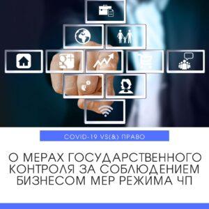 О мерах государственного контроля за соблюдением БИЗНЕСОМ мер режима ЧП