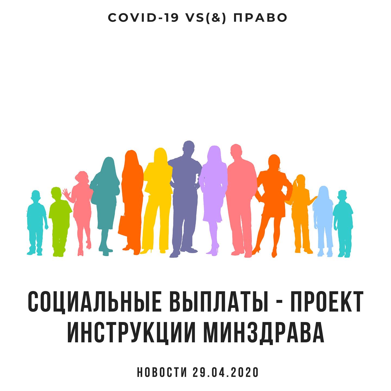 Cоциальные выплаты: проект инструкции от Минздрава