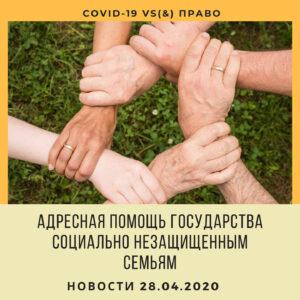 COVID 19 vs(&) Право. Адресная помощь государства социально незащищенным семьям