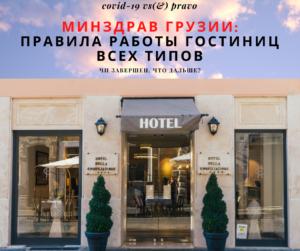 Минздрав Грузии: правила работы гостиниц всех типов