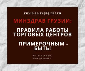 Минздрав Грузии: правила работы торговых центров
