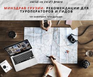 Минздрав Грузии: Рекомендации для туроператоров и гидов