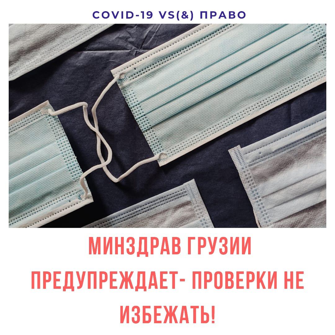 Минздрав Грузии предупреждает: Проверки не избежать!