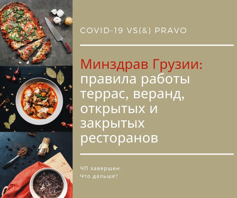 Минздрав Грузии: Правила работы террас, веранд, открытых и закрытых ресторанов