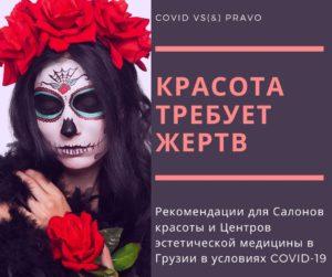 Рекомендации для салонов красоты и центров эстетической медицины в Грузии в условиях COVID-19