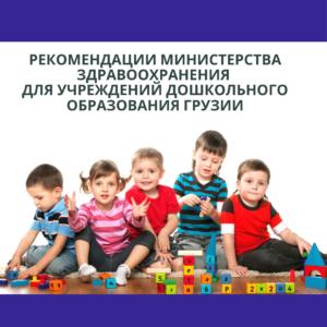 Рекомендации Министерства здравоохранения для учреждений дошкольного образования Грузии