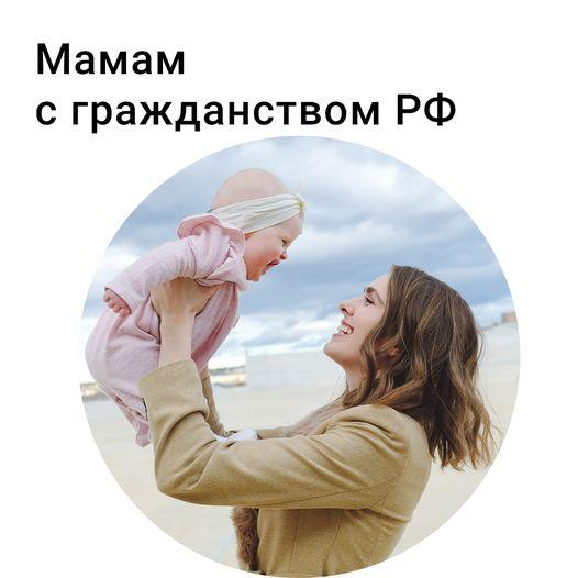 МАМАМ С ГРАЖДАНСТВОМ РФ