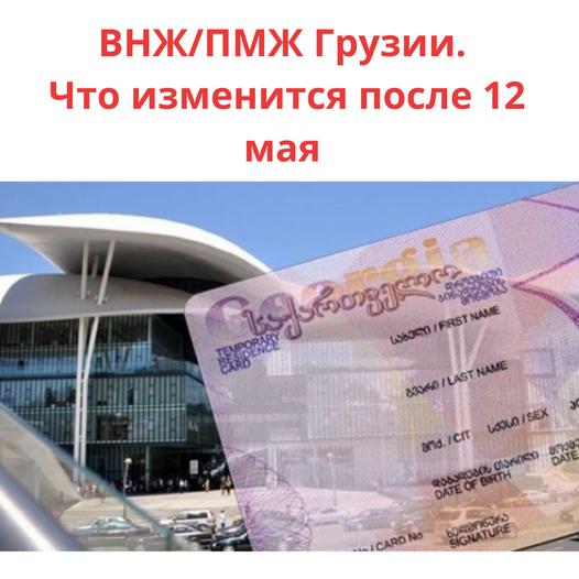 ВНЖ/ПМЖ ГРУЗИИ. ИЗМЕНЕНИЯ С 12 МАЯ 2021