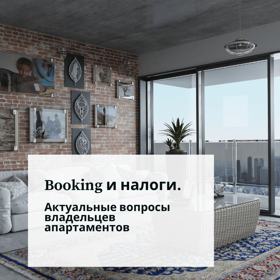 Booking и налоги. Актуальные вопросы владельцев апартаментов.