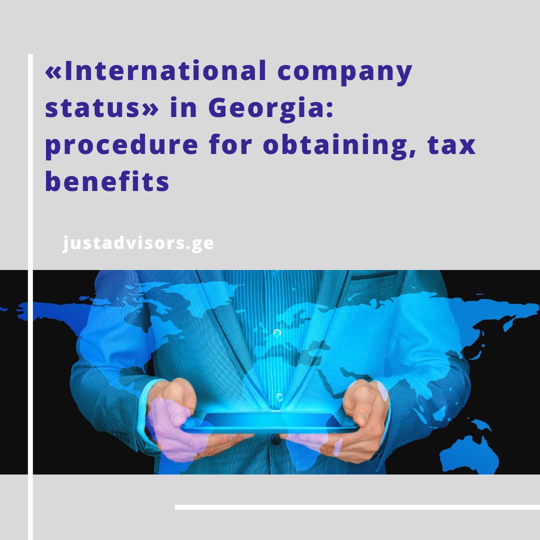 «International company status» in Georgia: procedure for obtaining, tax benefits