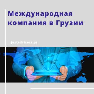 Статус «Международной компании» в Грузии: порядок получения, налоговые льготы