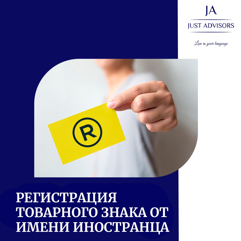 Регистрация товарного знака от имени иностранца.  Можно ли включать в товарный знак обозначения исторических наименований мест